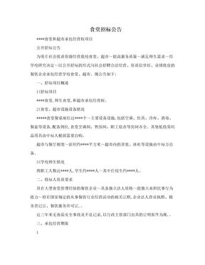 食堂招标公告.doc