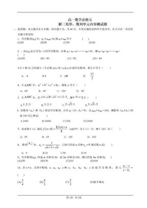 高一数学必修五测试题.doc