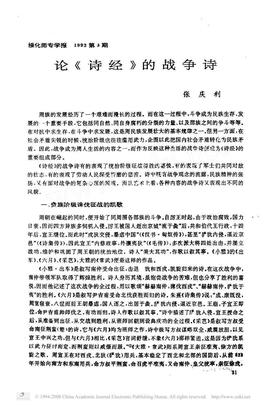 论_诗经_的战争诗.pdf