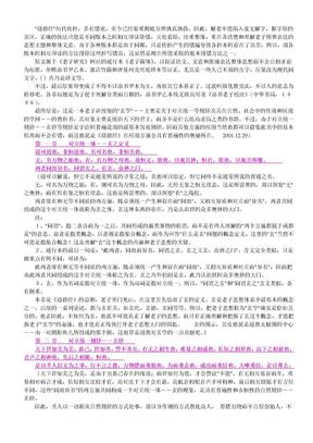 《道德经》帛书甲校勘复原本及其白话译文.doc