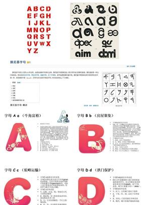 26象形字母[1].ppt