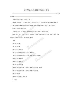 《中华人民共和国立法法》全文.doc