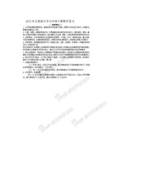 2016新人教版五年级下册数学知识点总结.doc