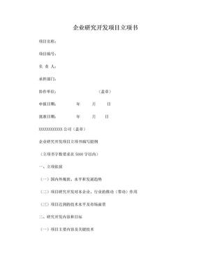 企业研究开发项目立项书模板.doc