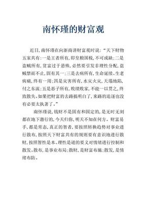 南怀瑾的财富观.doc