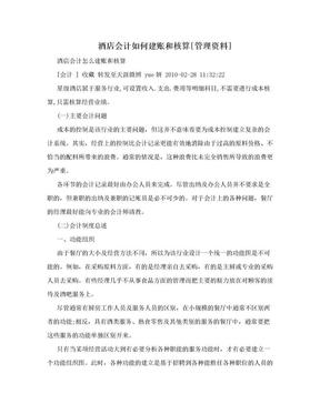 酒店会计如何建账和核算[管理资料].doc