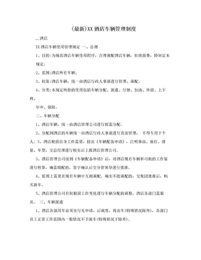 (最新)XX酒店车辆管理制度.doc