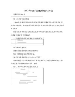 2017年司法考试杨雄刑诉130表.doc