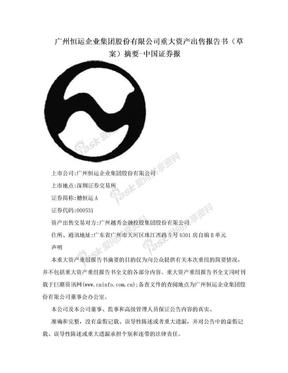 广州恒运企业集团股份有限公司重大资产出售报告书(草案)摘要-中国证券报.doc