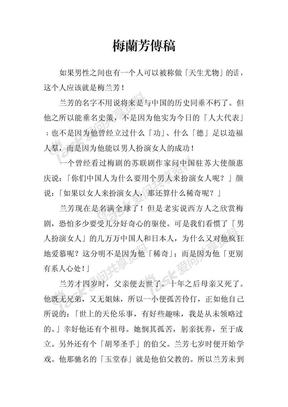 唐德刚《梅兰芳传稿》.pdf