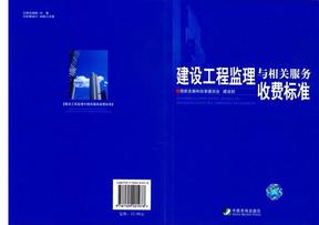 《建设工程监理与相关服务收费标准》.pdf