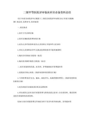 二级甲等医院评审临床科室必备资料总结.doc