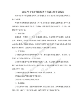201X年乡镇干部运程教育培训工作计划范文.doc