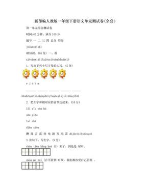 新部编人教版一年级下册语文单元测试卷(全套).doc