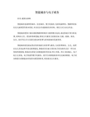 电子政务与智慧城市.doc