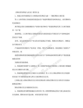 《国际贸易理论与实务》简答题汇总.doc
