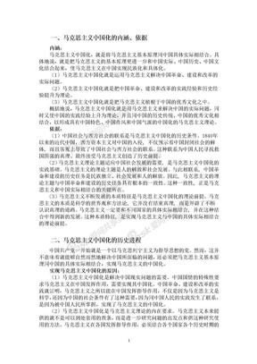 马克思主义中国化复习题参考答案.doc