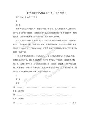 年产6000T乳制品工厂设计(含图纸).doc