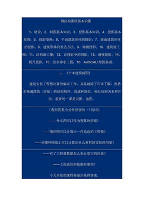 钢结构钢结构图纸基本识图.doc