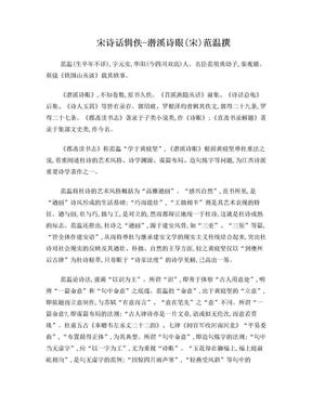 潜溪诗眼 (宋诗话辑佚).doc