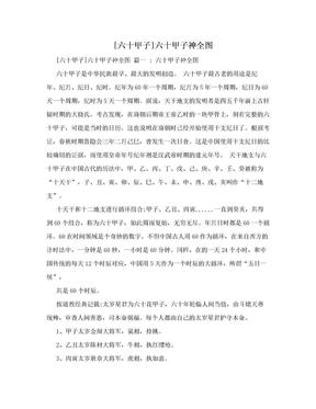 [六十甲子]六十甲子神全图.doc