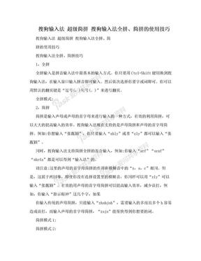 搜狗输入法 超级简拼 搜狗输入法全拼、简拼的使用技巧.doc
