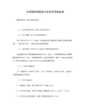 中国钢结构制造企业资质等级标准一级标准.doc