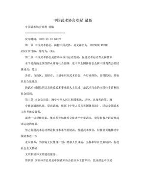 中国武术协会章程 最新.doc