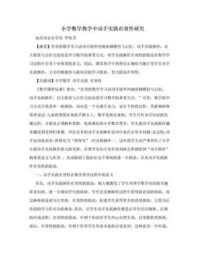 小学数学教学中动手实践有效性研究.doc