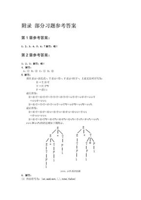 《编译原理实践及应用》习题的参考答案.doc
