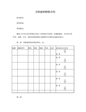 卫浴建材购销合同(模板).doc