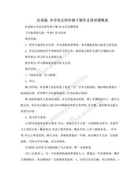 长春版   小学语文四年级下册作文讲评课教案.doc