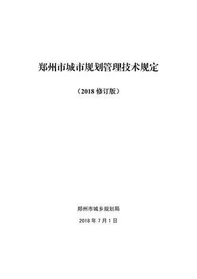 郑州市城市规划管理技术规定--2018修订版.pdf