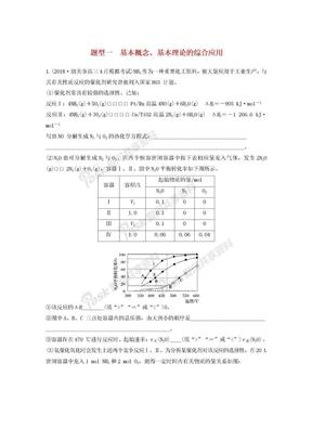 高考化学总复习高考压轴大题特训题型一基本概念、基本理论的综合应用.docx