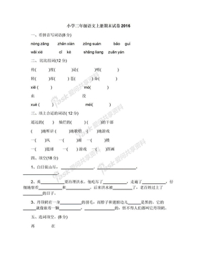 小学二年级语文上册期末试卷2016.docx