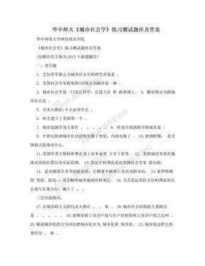 华中师大《城市社会学》练习测试题库及答案.doc