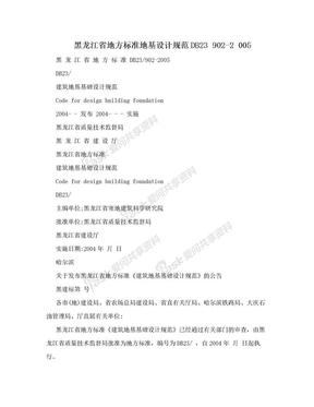黑龙江省地方标准地基设计规范DB23 902-2 005.doc