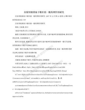 注射用银黄冻干粉针的一般药理作用研究.doc
