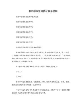 书法印章篆刻技法教学视频.doc