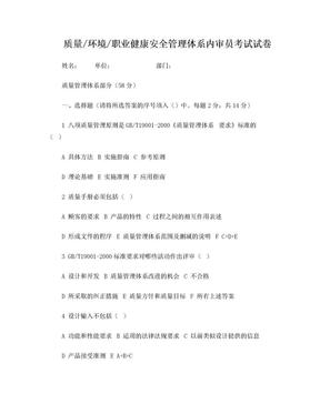 质量环境职业健康安全管理体系内审员考试试卷(带答案).doc