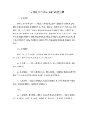 XX村民主法治示范村创建活动实施方案.doc