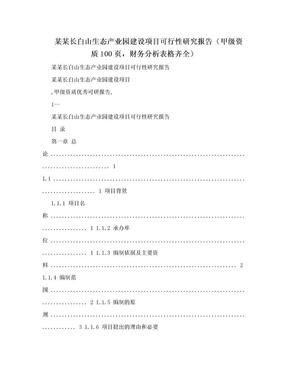 某某长白山生态产业园建设项目可行性研究报告(甲级资质100页,财务分析表格齐全).doc
