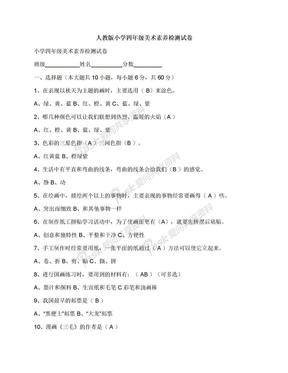人教版小学四年级美术素养检测试卷.docx