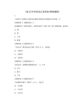 [复习]中华诗词之美答案(网络课程).doc