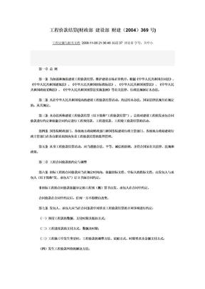 财建(2004369号_工程价款结算(财政部_建设部_.doc