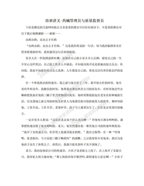 培训讲义-药械管理员与质量监督员.doc