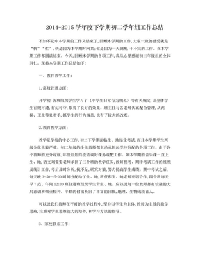 初二年级组工作总结.doc