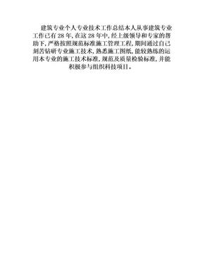 建筑专业个人专业技术工作总结.doc
