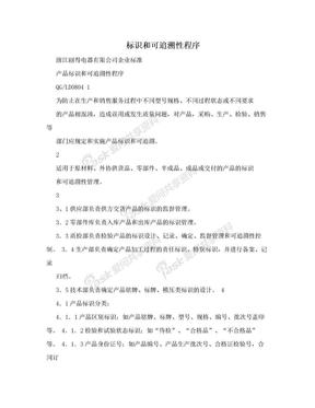 标识和可追溯性程序.doc