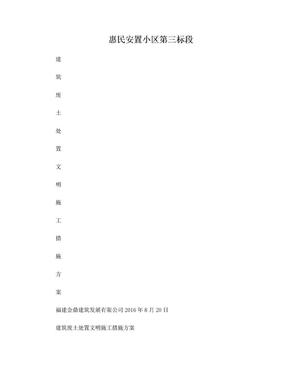 渣土方案(范本).doc